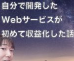 初めて自分で開発したWebサービスが収益化した話 | 現役エンジニアが語る