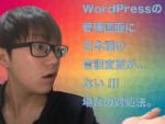 WordPressの管理画面に日本語の言語変更が『ない 』場合の対処法