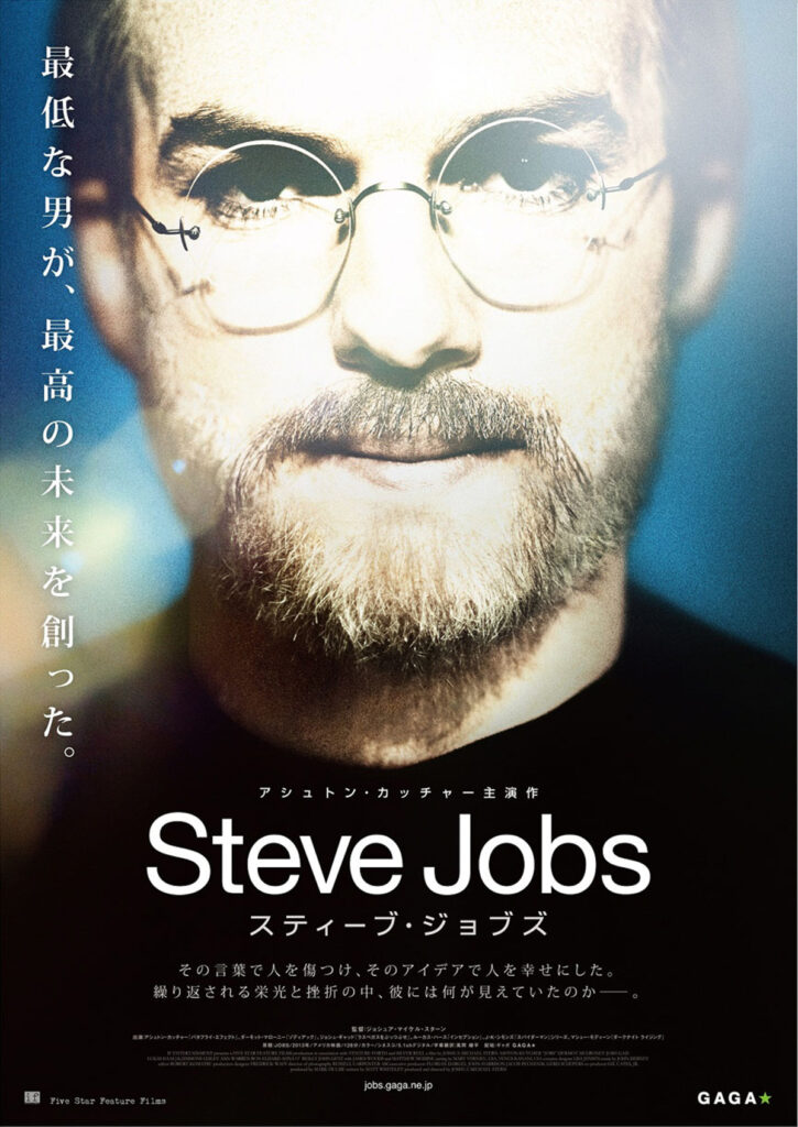 Steve-jobsの映画の画像
