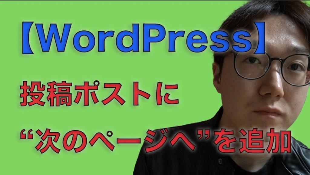 【WordPress】投稿記事を複数ページに分割する「記法」の使い方