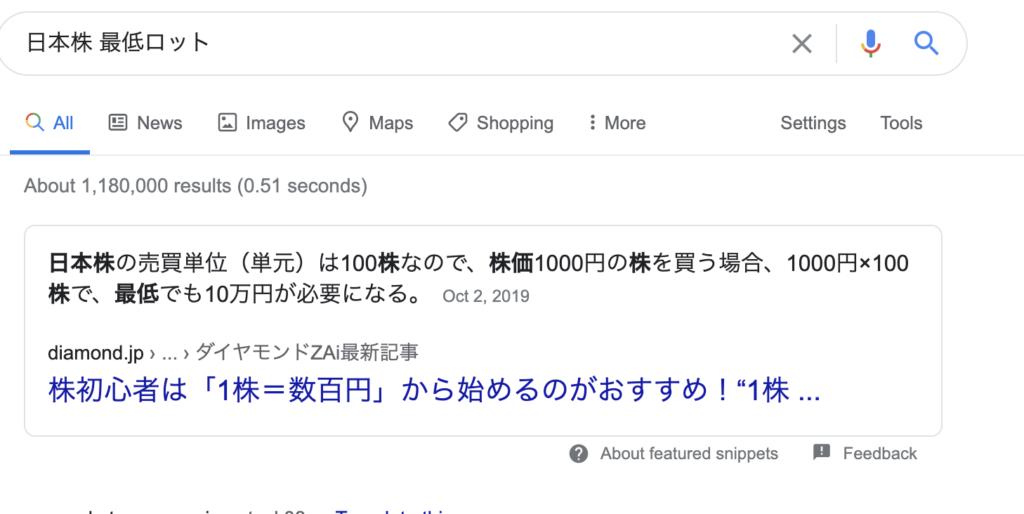 日本株の最低取引の単価の写真