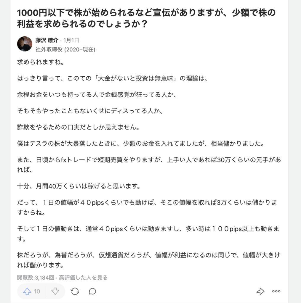 1000円以下での少額投資は意味があるのかというQuoraの質問の写真