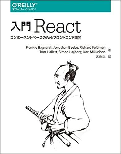入門 React ―コンポーネントベースのWebフロントエンド開発