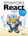 【2021年】React入門本 おすすめ書籍 初心者向け人気本15選を紹介【初心者向け】