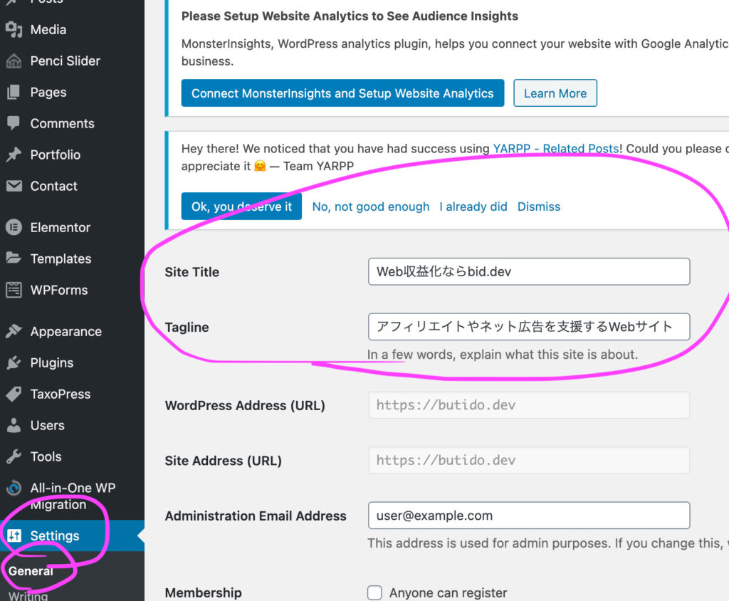 WordPressでヘッダーテキストを変更する方法の画像