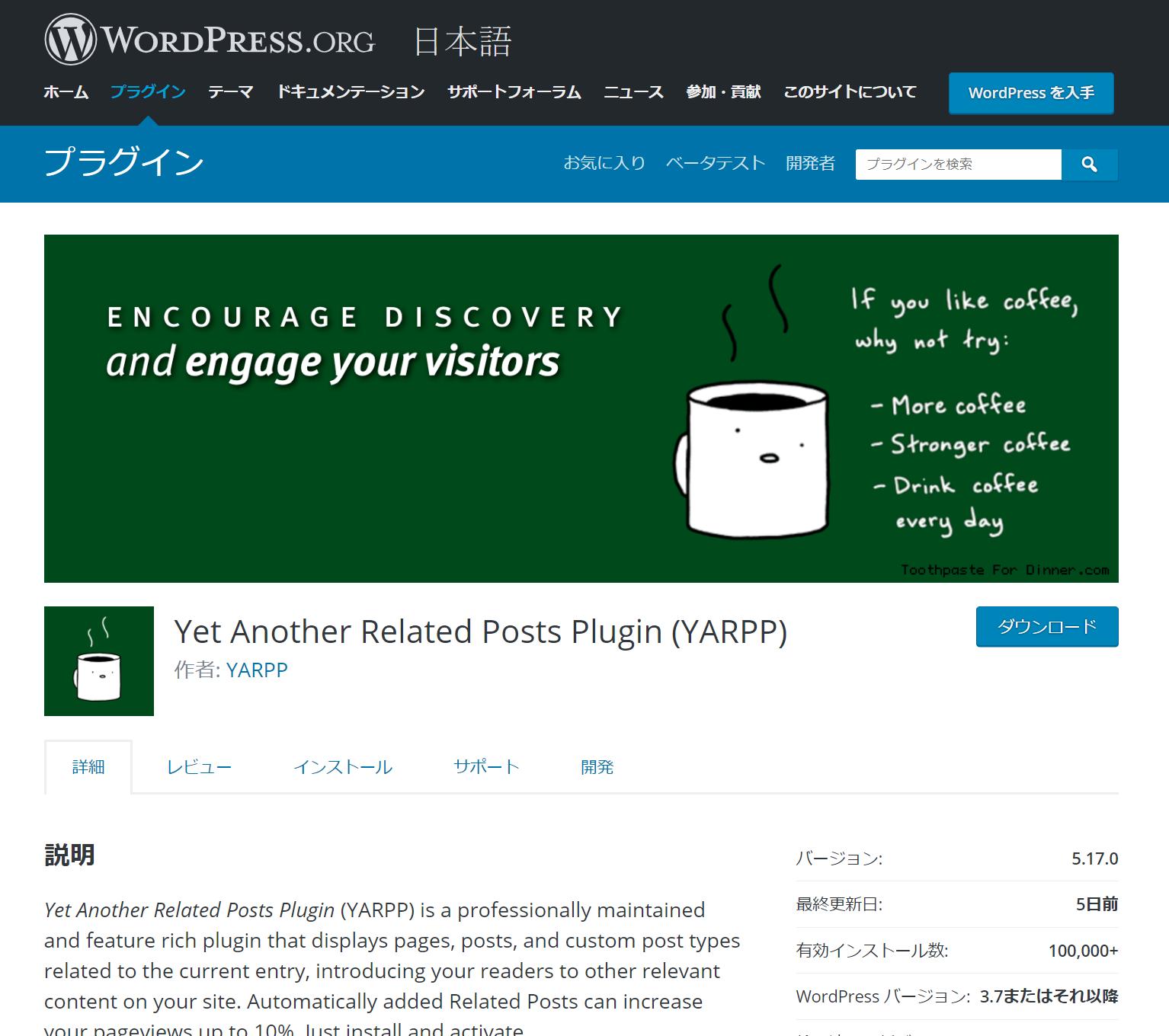 【WordPress】関連記事のプラグインでおすすめ【Yet Another Related Posts Plugin (YARPP)】