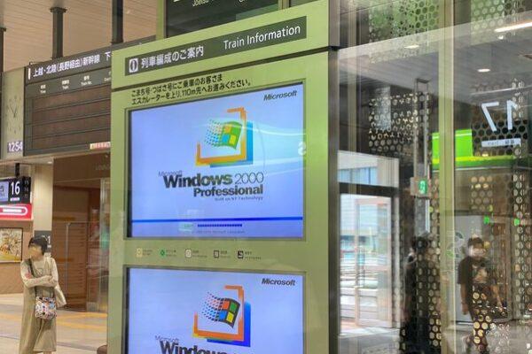大宮駅の電光掲示板が未だWindows2000 proであることが判明しSNSで話題